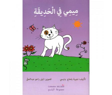 ميمي في الحديقة Histoire pour enfant - Collection Belsem / Version Arabe