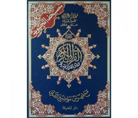 Le Saint Coran Tajwid (Edition Arabe- Maxi Format) مصحف التجويد, كلمات القرآن تفسير و بيان، مع فهرس مواضيع القرآن-