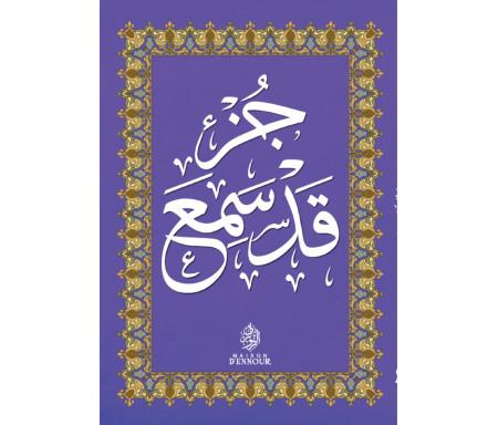 Le Coran - Chapitre Qad Sami'a en arabe (Grand format 24x17cm)