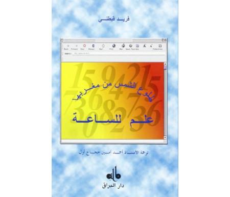 Le Soleil se lève à l'Occident (Version arabe)