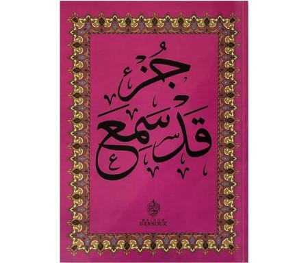 Le Coran - Chapitre Qad Sami'a en arabe (Grand format) - Rose