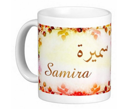 "Mug prénom arabe féminin ""Samira"" - سميرة"