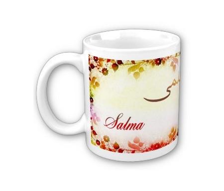 """Mug prénom arabe féminin """"Salma"""" - سلمى"""