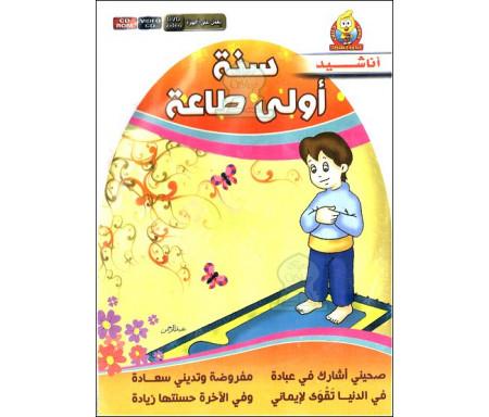 """Chants en arabe pour enfants : """"La soumission à Allah"""" - سنة أولى طاعة"""