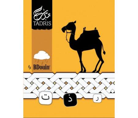 Cahier Tadris/Bdouin - 48 pages (jaune)