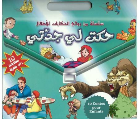 Pack 10 livres - Les contes de Grand-mère (Version arabe) - حكت لي جدتي