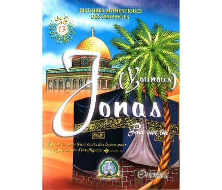 Histoires authentiques des prophètes N°13 : Jonas (Younous)