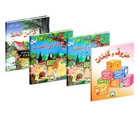 Pack livres écoles d'arabe (4 livres d'écriture et de calcul)