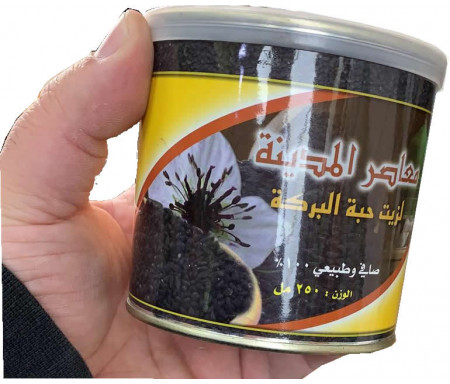 """Huile de Nigelle / Habba Sawda 250ml """"Habachiya"""" 100% Pure et Naturel"""