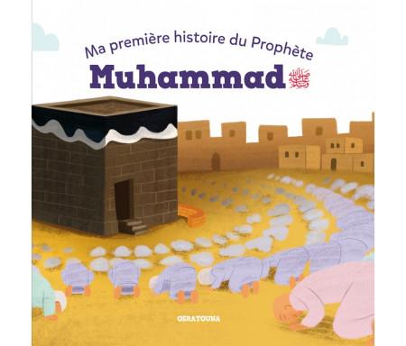 Ma première histoire du Prophète Muhammad ﷺ