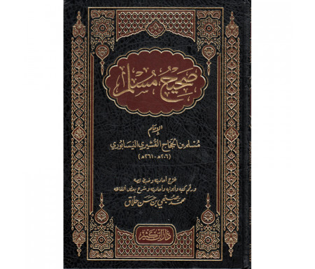 Sahîh Muslim, de l'imam Mouslim (Arabe vocalisé) - صحيح مسلم لابي الحسين مسلم بن الحجاج