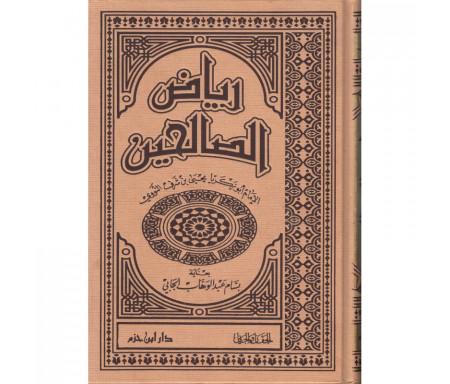 Riyâd As-Salihîn, de l'imam An-Nawawi (Vesion Arabe) - رياض الصالحين، للإمام النووي