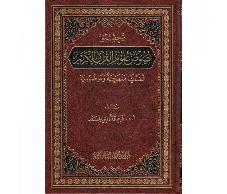 Tahqîq Nusûs 'Ulûm Al Qur'ân (Version Arabe) - تحقيق نصوص علوم القرآن الكريم، لغانم قدوري الحمد