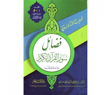 Al-Ahâdith wa-al-Âthar al-Wâridah fi Fadâil Suwar al-Qurân al-Karim (Arabe) - الأحاديث والآثار الواردة في فضائل سور القرآن الكريم