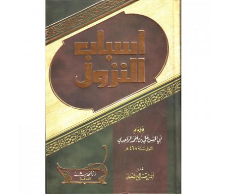 Asbâb An-Nuzûl, de l'imam Al Wahidi (Version Arabe) - أسباب النزول، للإمام ابي الحسن الواحدي