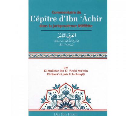 Commentaire de L'épître d'Ibn 'Âchir dans la jurisprudence Mâlikite