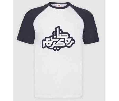 "T-shirts style Baseball inscription ""Ramadan Karim"" de marque Fruit of the Loom - Coupe Homme / Taille XXL"