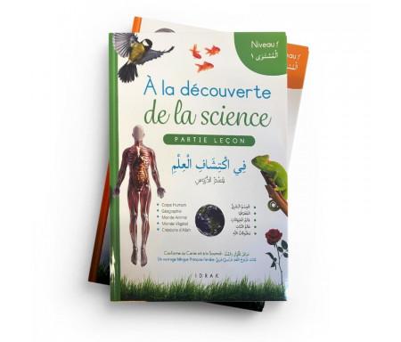 """Pack """"A la découverte de la science"""" (Parties Leçon & Exercices) - Niveau 1"""