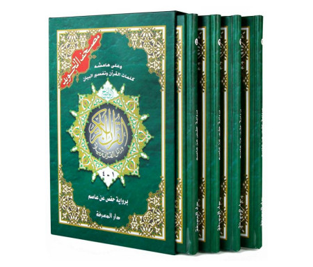 Coran Al-Tajwid Arabe - Divisé 4 Parties - 17 x 24 cm