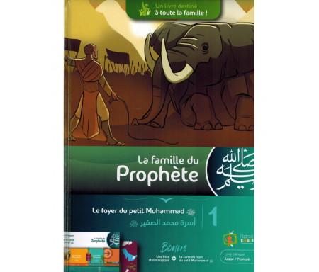 La Famille du Prophète - Tome 1 - Le Foyer du petit Muhammad