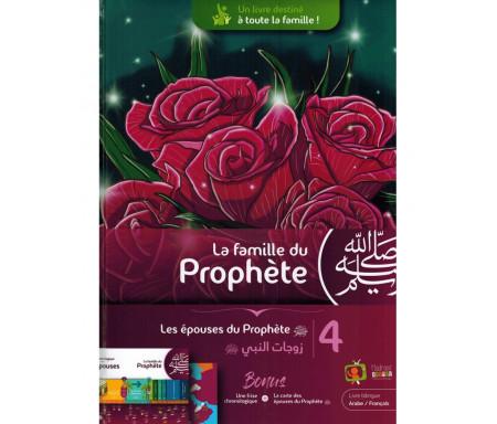 La Famille du Prophète - Tome 4 - Les Épouses du Prophète