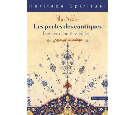 Les perles des cantiques Poèmes chantés andalous موشحات ابن عربي