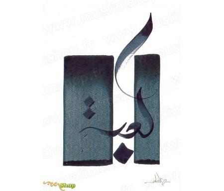 Carte Postale Al Ka'ba