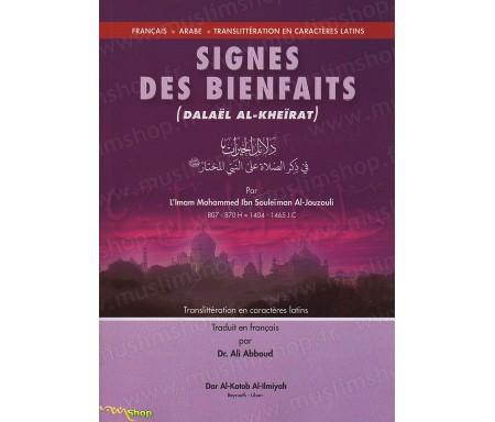 Signes des Bienfaits - Dalael Al Kheiirat دلائل الخيرات