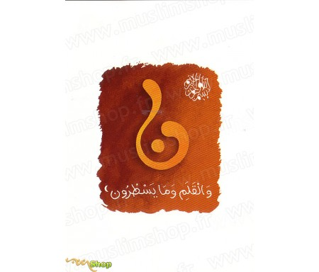 "Carte postale ""Nun"" Noun - Sourate Al-Qalam (S68-V1) - ن"