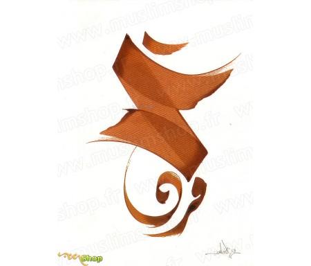 "Carte Postale ""Le Coran"" - القرآن"
