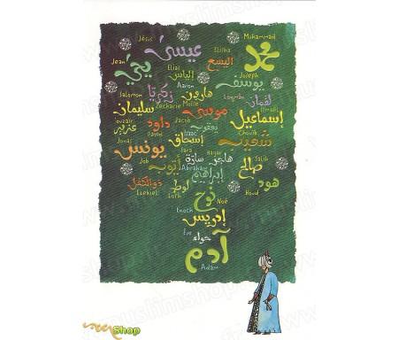 Carte Postale : L'arbre des prophètes (10,5 x 15 cm - fond vert) - شجرة الأنبياء