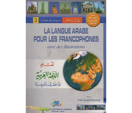La langue arabe pour les francophones avec des illustrations