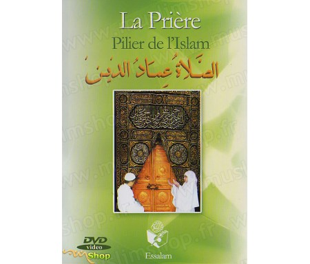 La Prière - Pilier de l'Islam الصلاة عماد الدين
