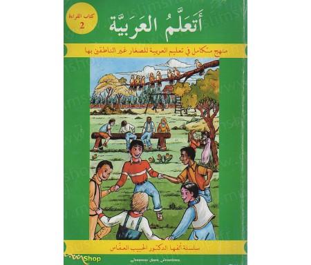 J'apprends l'arabe par les méthodes les plus modernes - Manuel de Lecture Volume 2