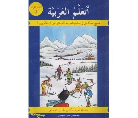 J'apprends l'arabe par les méthodes les plus modernes - Manuel de Lecture Volume 3