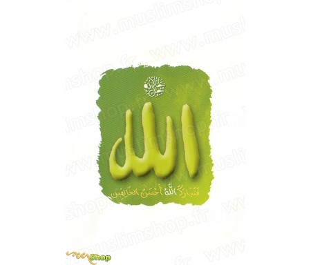 "Carte Postale ""Allah"" - الله"