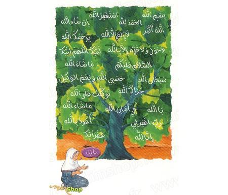 L'arbre des Louanges