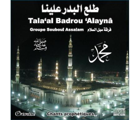 Tala'al Badrou 'Alaynâ - Chants Prophétiques