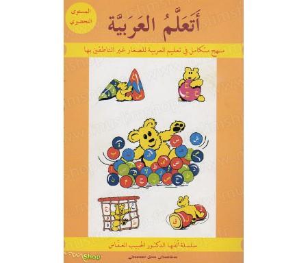 J'apprends l'Arabe - Manuel de Lecture (Préparatoire)