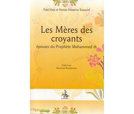 Les Mères des Croyants, épouses du Prophète Mohammed (saws)