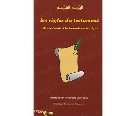 Les Règles du Testament selon le Coran et la Sunnah Authentique