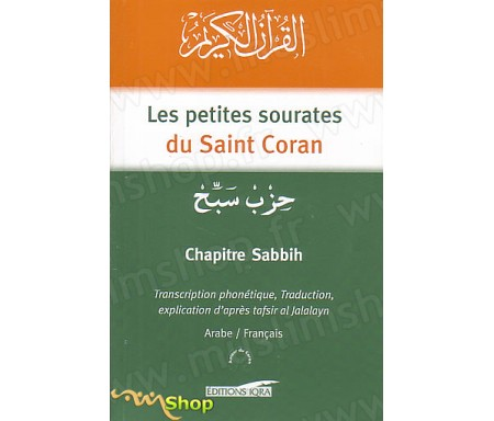 Les Petites Sourates du Saint Coran - Chapitre Sabbih