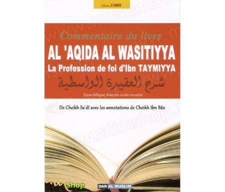 Al 'Aqida al-wasityya - La profession de foi d'Ibn Taymiya