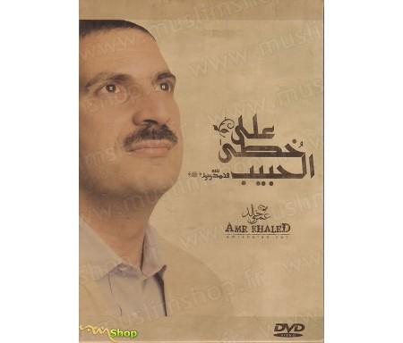 """Coffret 10 DVD """"Sur les Traces du Bien-Aimé"""" (en arabe)"""