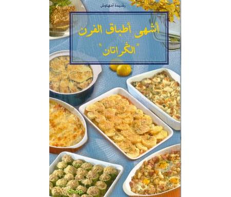 Les Gratins - Version arabe