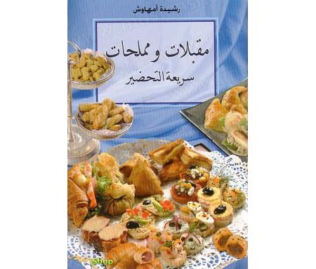 Les Entrées - Version arabe