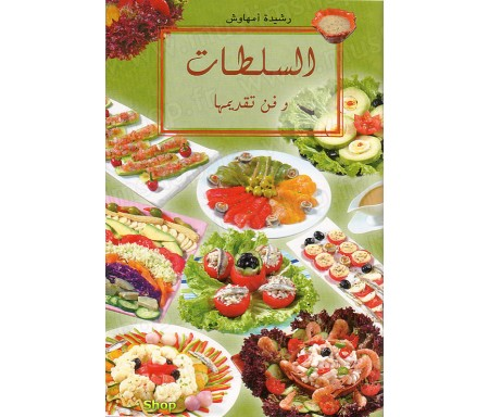Les Salades - Version arabe