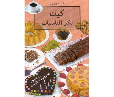 Gateaux pour les Occasions - Version arabe