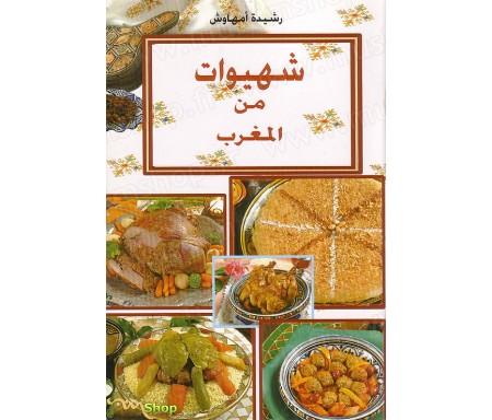 Cuisine du Maghreb (VA)