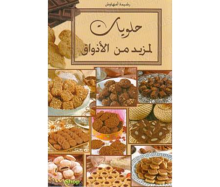 Gateaux Délicieux - Version arabe